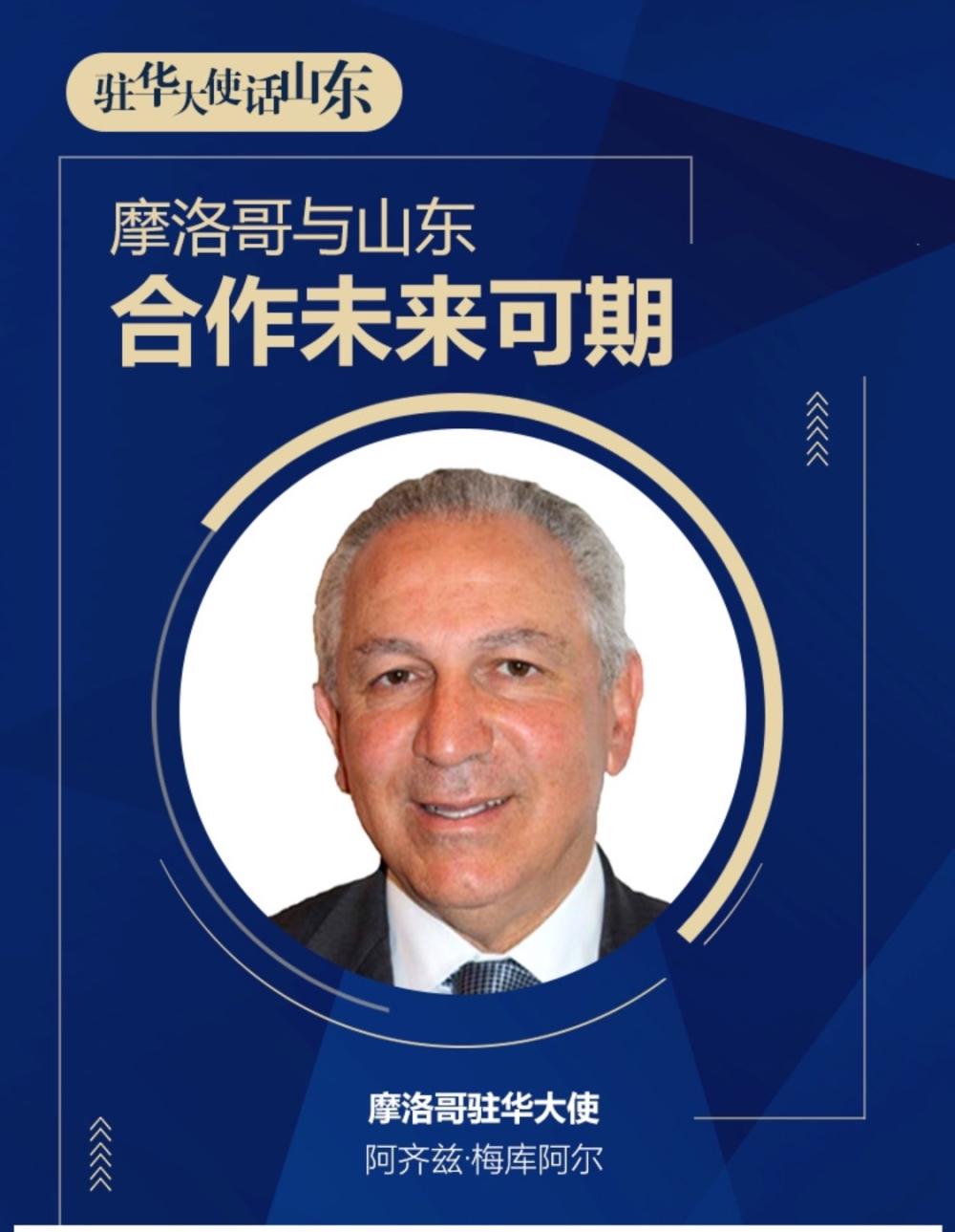 驻华大使话山东丨摩洛哥驻华大使:摩洛哥与山东合作未来可期