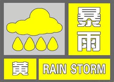 海丽气象吧|山东发布暴雨黄色预警 菏泽等6市有暴雨局地大暴雨
