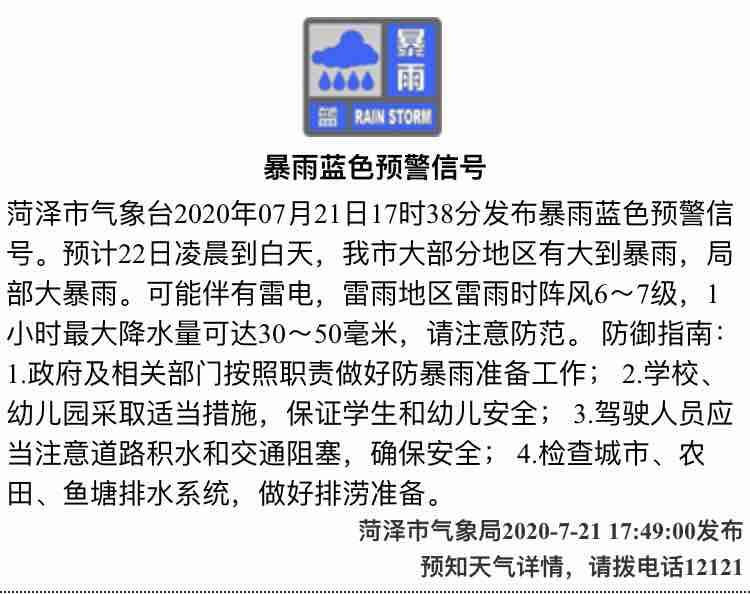 菏泽市发布暴雨蓝色预警 大部分地区有大到暴雨局部大暴雨