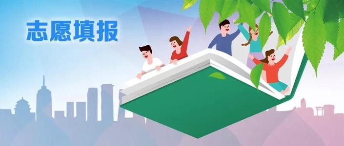 山东2020年夏季高考成绩发布 志愿如何填报、有何变化?看这里!