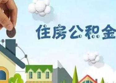 聊城东昌府区公积金业务办理网点26日搬迁,新地址在这里