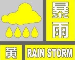 海丽气象吧|大暴雨+雷电!临沂发布暴雨黄色预警,降水量最高可达250毫米!