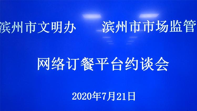 滨州市市场监管局召开外卖平台约谈会 要求全力以赴做好疫情防控和创城工作