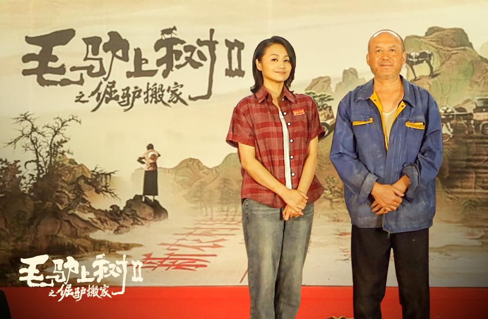 取材于山东临沂第一书记扶贫故事的网络电影《毛驴上树2倔驴搬家》开机