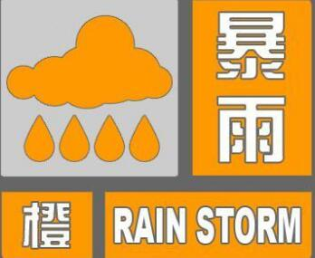 海丽气象吧|大部地区降水量已达50毫米,临沂发布暴雨橙色预警