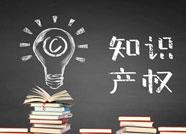滨州市出台知识产权资金管理细则
