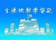 2020年滨州沾化区大学生助学贷款8月1日开始受理