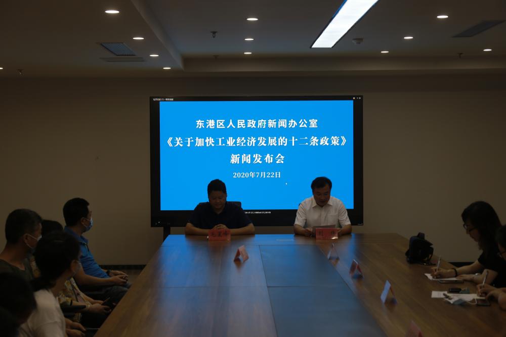 """真金白银促发展 日照市东港区出台""""十二条""""政策加快工业经济发展"""