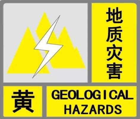 海丽气象吧 受降雨影响 潍坊这四个县市需防范地质灾害