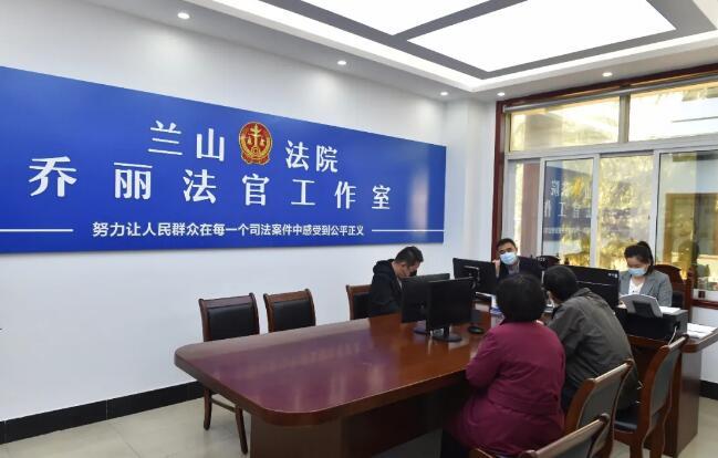 走出法院解纠纷!临沂兰山法院乔丽法官工作室11个月调撤案件1100件