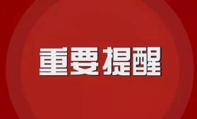 临沂三部门联合发布地质灾害预警  涉沂水、沂南、莒南等地