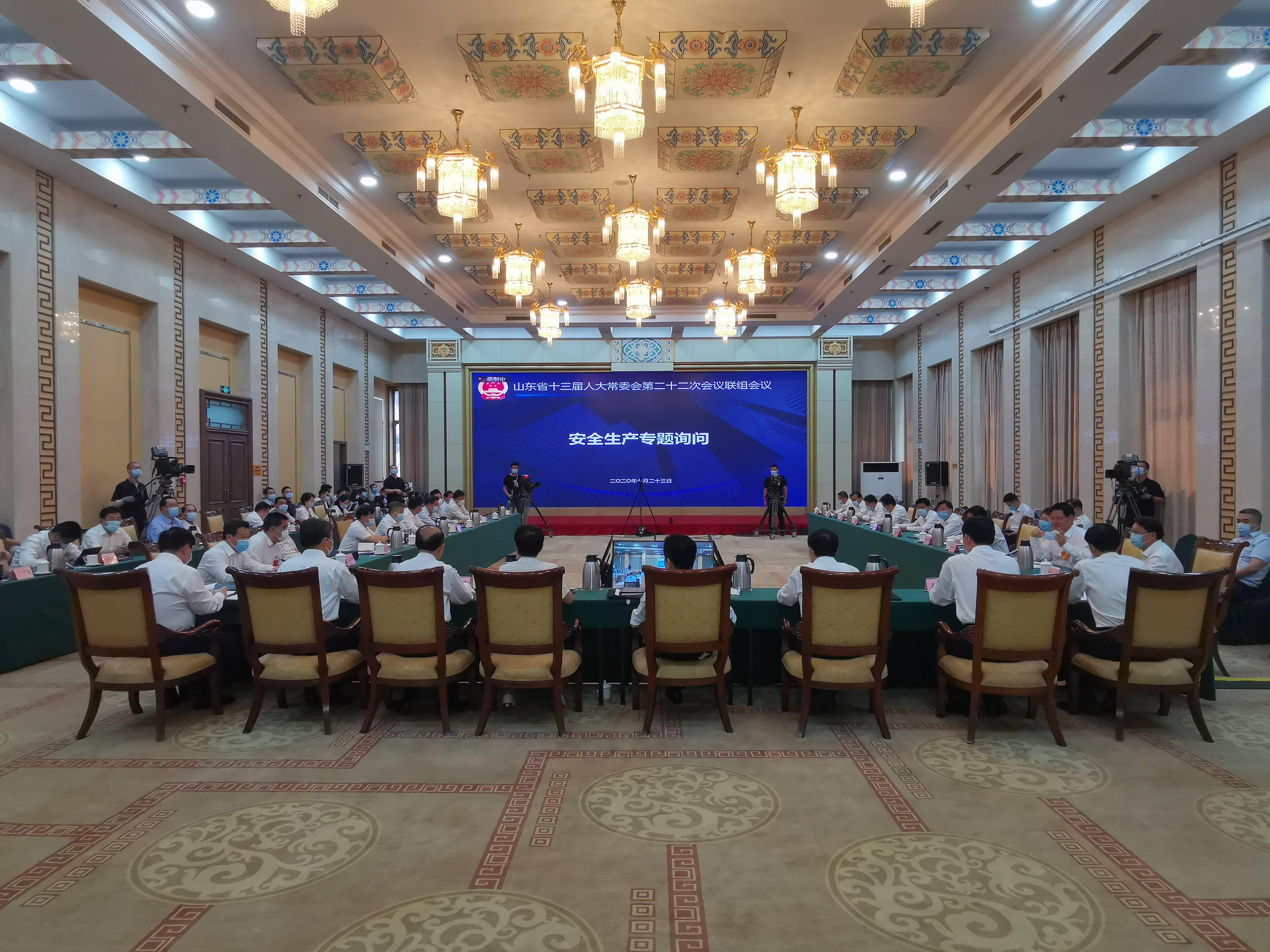 山东省十三届人大常委会第二十二次会议举行联组会议 对全省安全生产工作进行专题询问