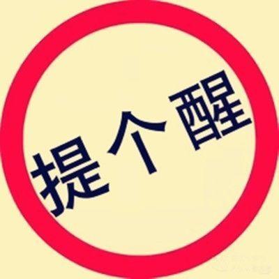 """严禁违规操办和参加""""升学宴""""""""谢师宴""""!邹平市纪委发出提醒函"""