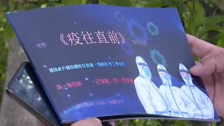 潍坊多位市民投资抗疫电影 交钱后人去楼空、资金打水漂