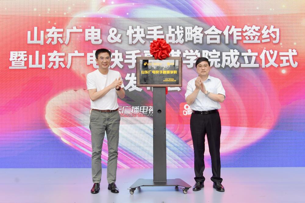 山东广电与快手战略合作签约暨山东广电快手融媒学院成立仪式举行