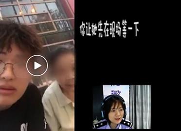 小平台 大作用 潍坊临朐公安微信报警平台成功救助走失老人