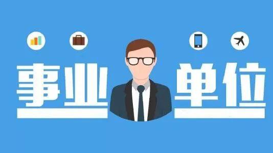 2020年济宁市属事业单位公开招聘笔试(综合类)7月26日开考