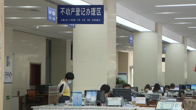 """34秒丨日照五莲不动产登记全省""""一网通办""""平台上线"""