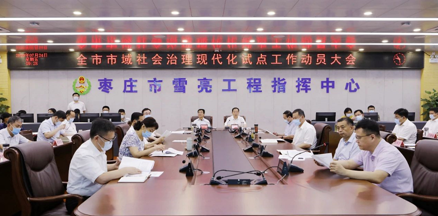 枣庄市市域社会治理现代化试点工作动员大会召开