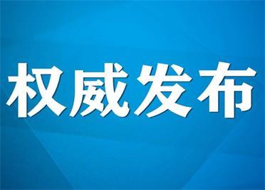 威海港集团有限公司原党委书记、董事长、总经理丛建波接受审查调查