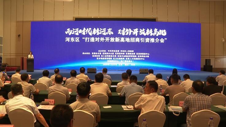 24秒|临沂河东区举办招商引资推介会 现场签约12个项目