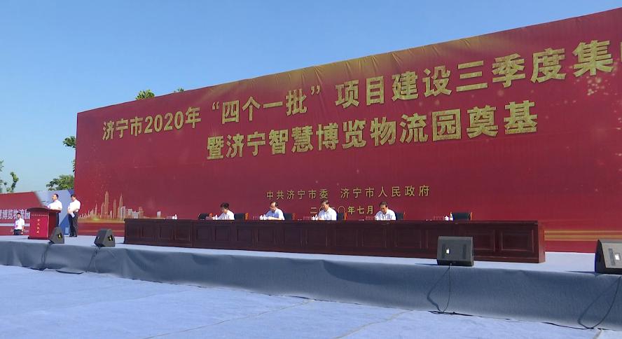 """济宁2020年三季度""""四个一批""""项目集中开工"""