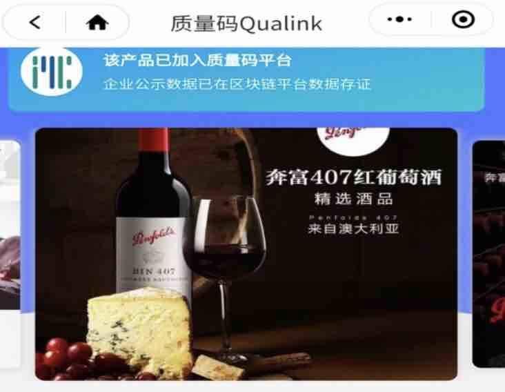 奔富葡萄酒牵手质量码1年 发生三大变化