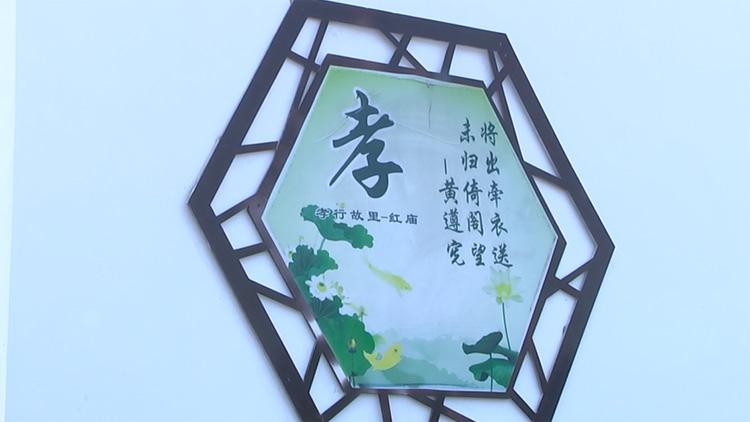 37秒丨邹平市临池镇传承弘扬孝文化 培育文明新风尚