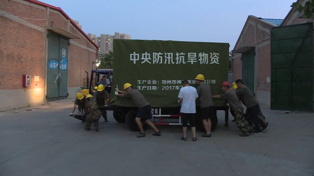 再出发!山东黄河物资储备中心调运10台大型机械驰援江西支援抢险救灾