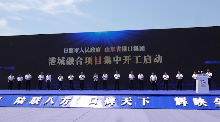 26秒丨总投资228亿!日照市与山东省港口集团5个港城融合项目集中开工