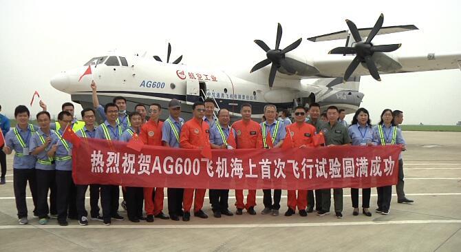 """32秒丨""""鲲龙""""出海!国产大型水陆两栖飞机AG600在日照起降实现海上首飞"""