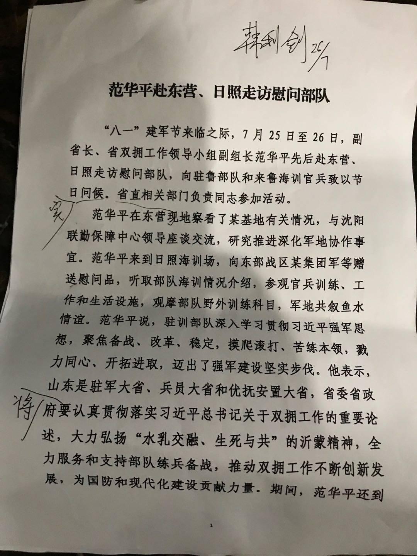 范华平赴东营、日照走访慰问部队