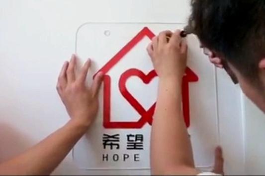 """47秒丨烟台捐赠德州30万元""""希望小屋""""项目资金 改善贫困生学习环境"""