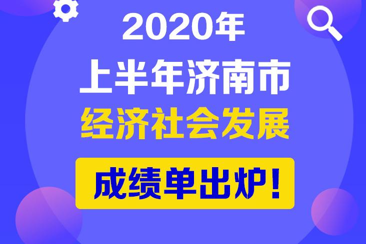 图解丨2020年济南市上半年经济社会发展成绩单