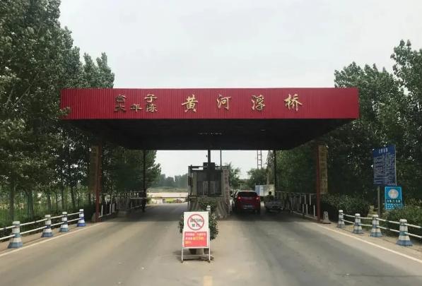 扩散!台子——大年陈黄河浮桥已恢复通车