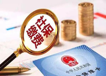 提醒!潍坊市直灵活就业人员社保集中缴费7月29日开始