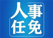 闫剑波同志当选威海市市长