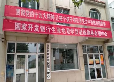 临朐县2020年生源地助学贷款将于8月1日正式开始办理