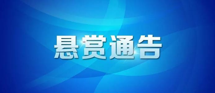 """潍坊市潍城区人民法院发布悬赏公告 征集3名""""老赖""""下落及财产线索"""