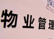 滨州物业服务收费新规8月1日执行