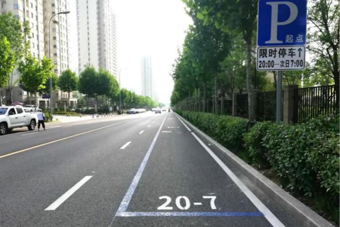 """为缓解小区周边""""停车难"""" 日照这几条路施划了蓝色限时免费停车位"""