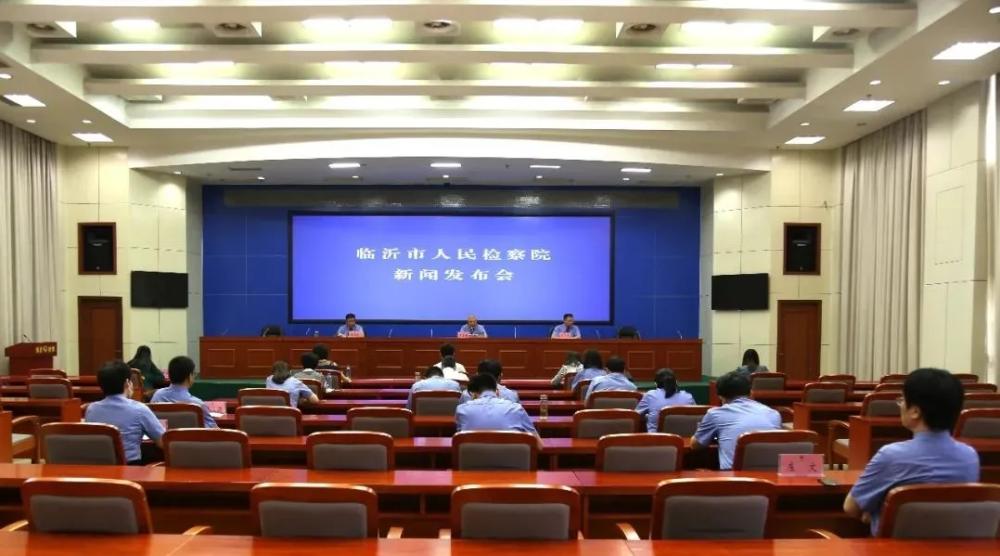 临沂市检察机关2020年上半年主要办案数据公布