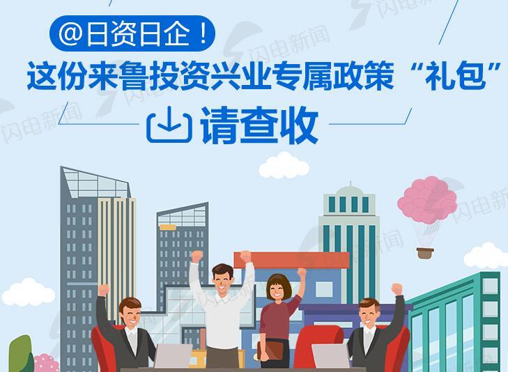 """@日资日企,这份来鲁投资兴业专属政策""""礼包""""请查收"""