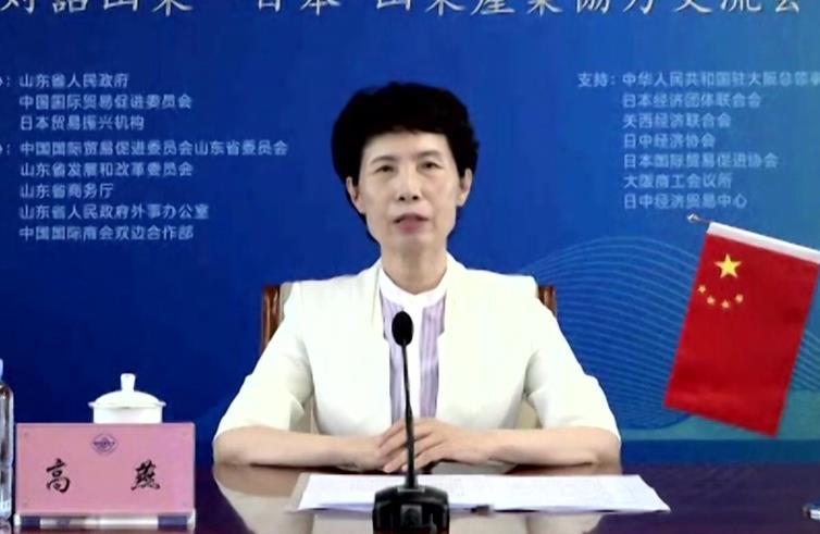 共话期许|中国贸促会会长高燕:中日互为重要经贸合作伙伴,产业链供应链高度融合