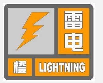 海丽气象吧丨济宁发布雷电橙色预警 提醒市民外出注意