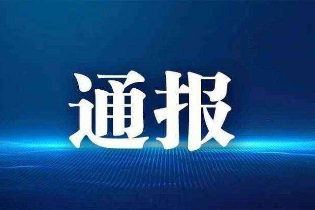 东营聚鼎汽车服务有限公司涉嫌非法集资 警方发布集资参与人登记通告