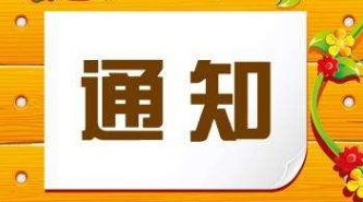 济南1月3日18时发布重污染天气橙色预警 并启动Ⅱ级应急响应