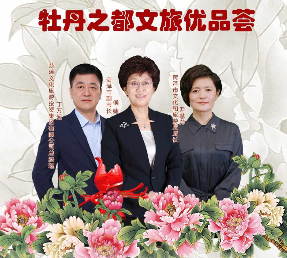 菏泽市副市长侯捷婕7月31日直播推广菏泽文化旅游产品 还有大礼相送