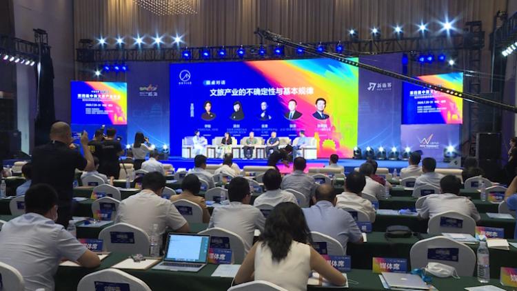 102秒丨第四届中国文旅产业年会在威召开 专家代表共谋发展新未来