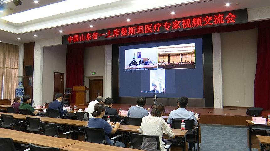 首次!山东与中亚国家举行医疗专家视频交流会